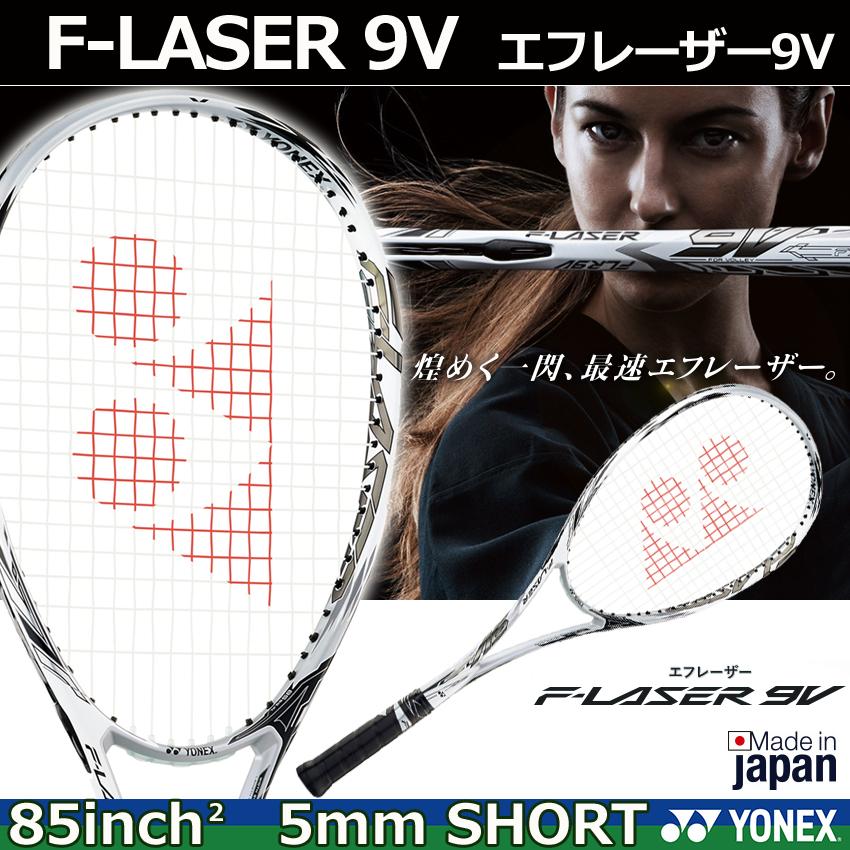 【2018年新商品】ヨネックス ソフトテニスラケット エフレーザー9V FLR9V・F-LASER 9V