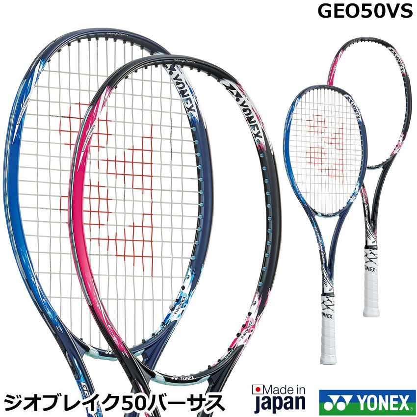 【2020年度】ヨネックス ソフトテニスラケット ジオブレイク50バーサス GEO50VS・GEOBREAK 50 VERSUS