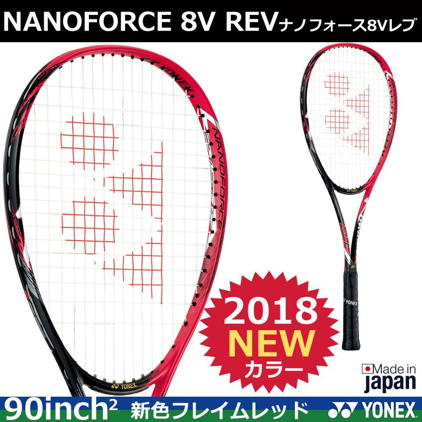 【2018年新デザイン】ヨネックス ソフトテニスラケット NANOFORCE 8V REV フレイムレッド ナノフォース8Vレブ NF8VR
