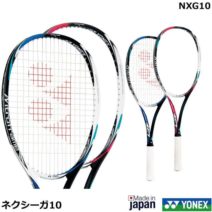 【新デザイン】ヨネックス ソフトテニスラケット NEXIGA 10 ネクシーガ10  NXG10