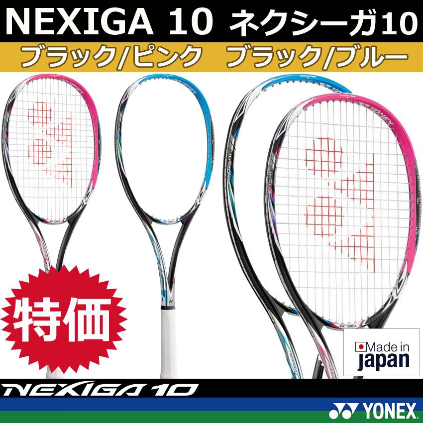 【特価デザイン】ヨネックス ソフトテニスラケット NEXIGA 10 ネクシーガ10  NXG10(ブラック/ピンク、ブラック/ブルー)