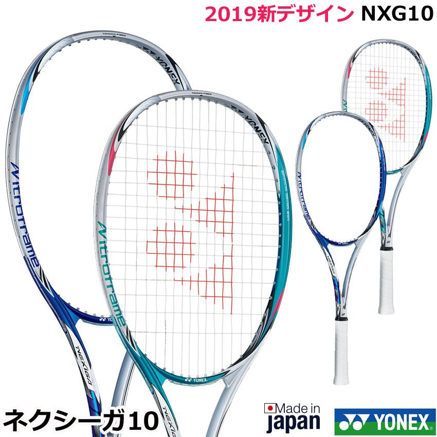 2019年発売【新デザイン】ヨネックス ソフトテニスラケット NEXIGA 10 ネクシーガ10  NXG10