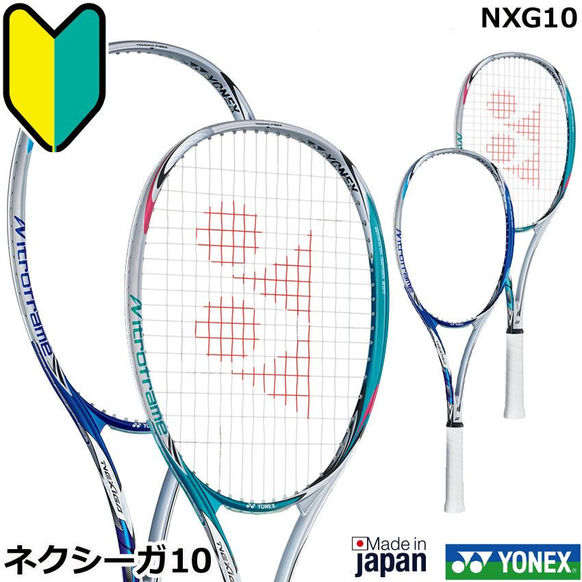 【新入生・初心者向け】ヨネックス ソフトテニスラケット NEXIGA10 ネクシーガ10  NXG10 2019年モデル