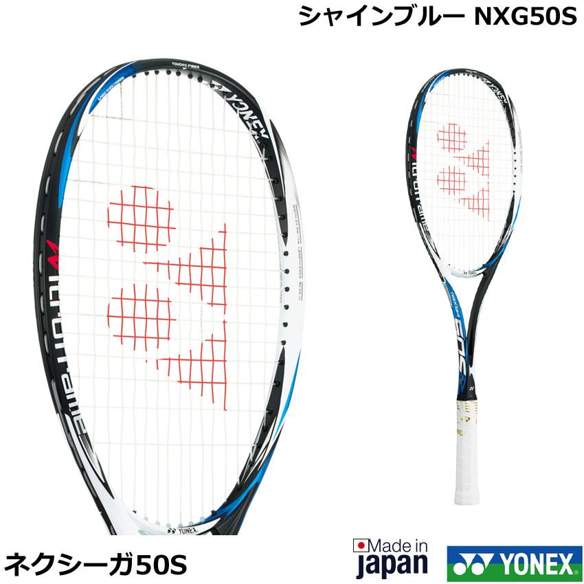 【2018年新デザイン】ヨネックス ソフトテニスラケット NEXIGA 50S シャインブルー NXG50S  ネクシーガ50S
