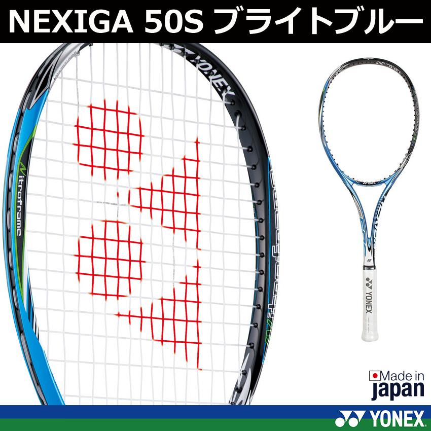 ソフトテニスラケット NEXIGA 50S ネクシーガ50S NXG50S ブライトブルー ヨネックス