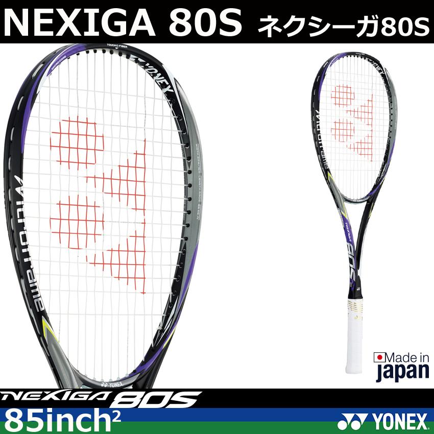 【新デザイン】ヨネックス ソフトテニスラケット NEXIGA 80S ネクシーガ80S NXG80S