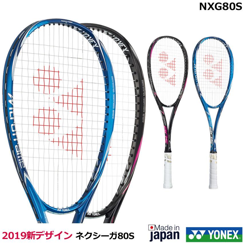 【2019年モデル】ヨネックス ソフトテニスラケット NEXIGA 80S ネクシーガ80S NXG80S