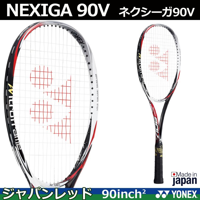 【新カラー】ヨネックス ソフトテニスラケット NEXIGA 90V ネクシーガ90V nxg90v ジャパンレッド