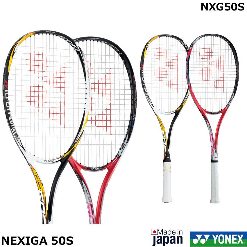 ヨネックス ソフトテニスラケット NEXIGA 50S ネクシーガ50S