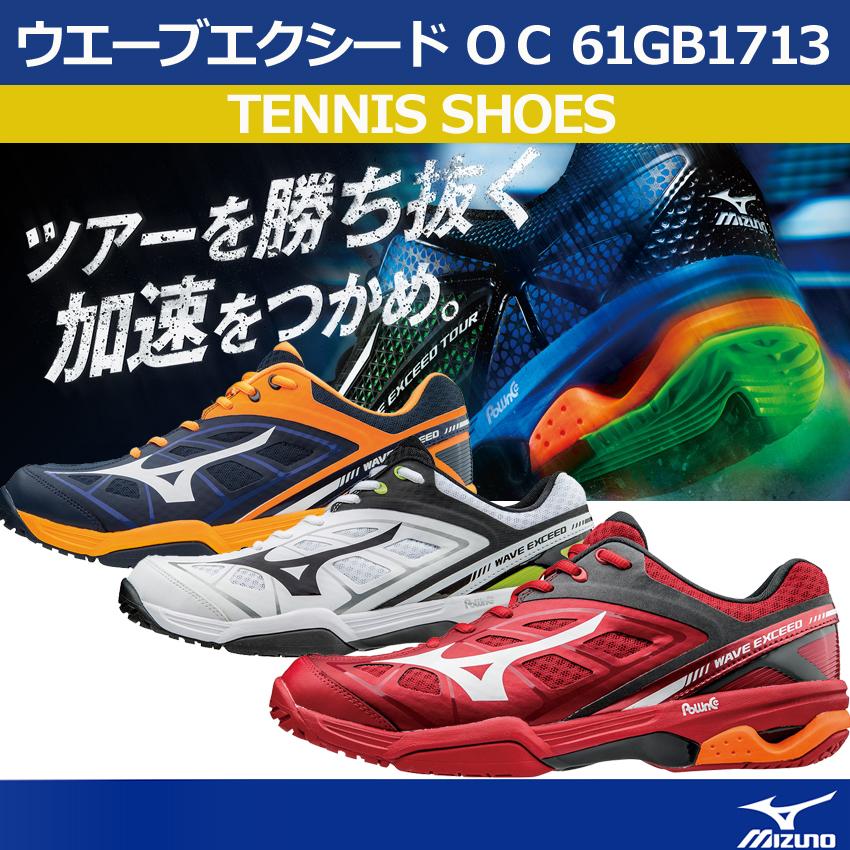 【ミズノ新商品】ソフトテニスシューズ 男女兼用ウエーブエクシード OC 61GB1713 ミズノ