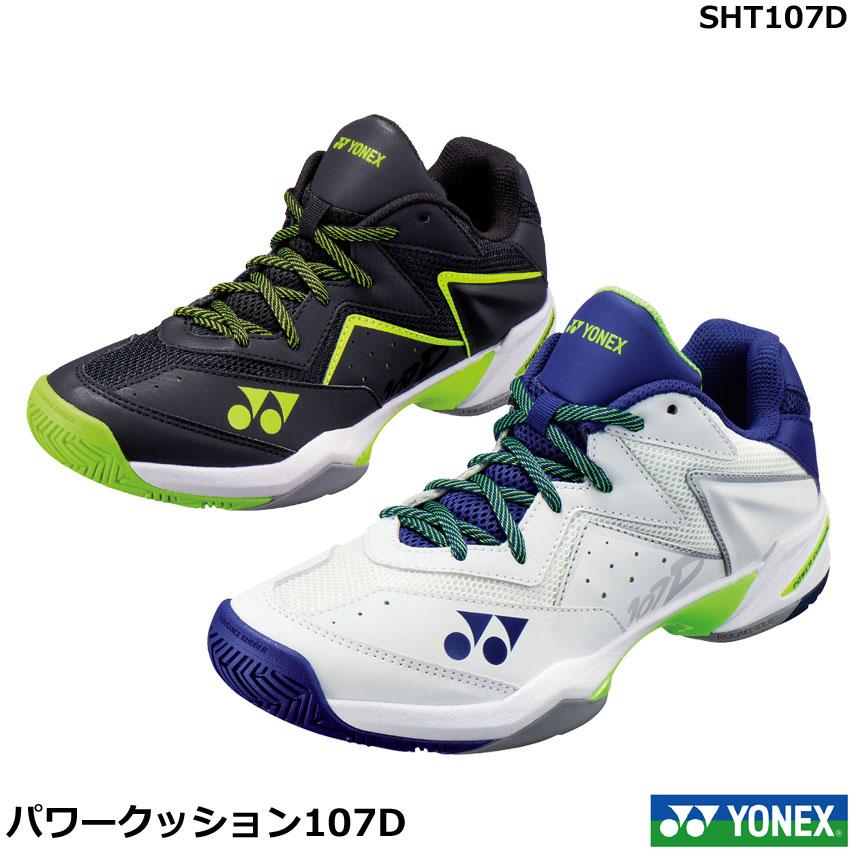 【2019年度新商品】ソフトテニスシューズ【POWER CUSHION 107D】パワークッション107D SHT107D ヨネックス 男女兼用