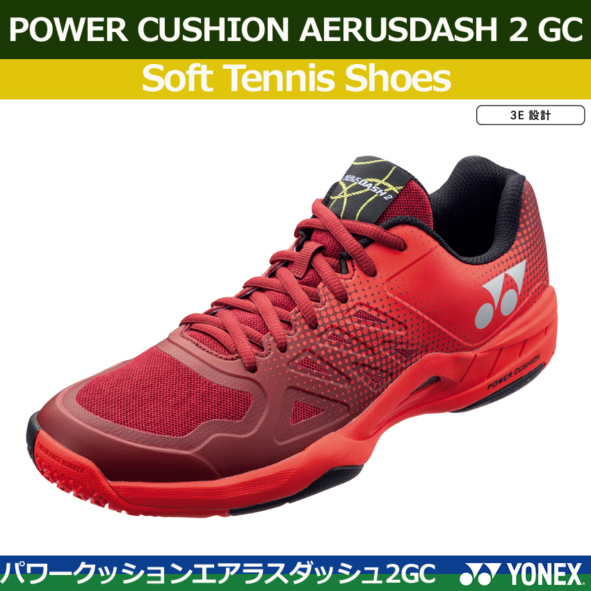 【2018年度新商品】ソフトテニスシューズ【POWER CUSHION AERUSDASH 2 GC】パワークッションエアラスダッシュ2GC SHTAD2GC ヨネックス 男女兼用