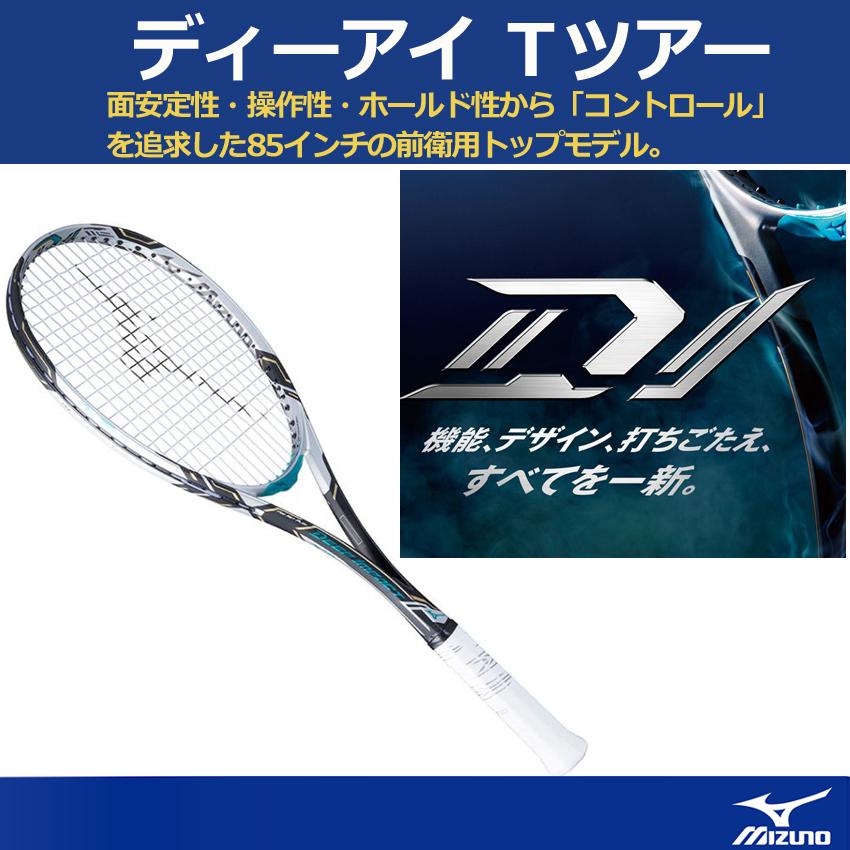 ソフトテニスラケット ディーアイ Tツアー  ミズノ