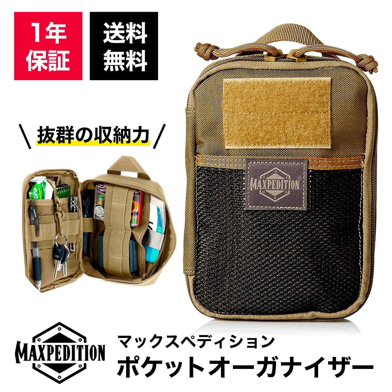 オリジナル保証書付き 1年保証 国内正規品 ポケットオーガナイザー アウトドア ミリタリー 小物整理 収納 整頓 マックスペディション ツール 0261K 送料無料 正規品 カーキ Maxpedition セール品 Pocket Fatty Organizer