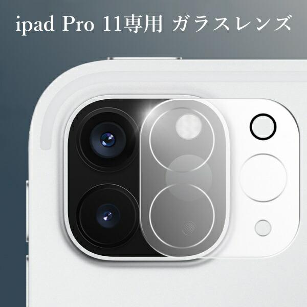 iPad pro 11 第2世代 カメラレンズ保護フィルム 高透過率 飛散防止 送料無料強化ガラス \1000円ポッキリ 送料無料 ipad レンズ 保護 ガラス フィルム カメラレンズ シート 即日発送 カメラ カメラパネルフィルム ネコポス lensfilm-ipad 凹面設計 11インチ レンズカバー 送料込み 液晶 2020 アイフォン プレゼント 販売 pro11