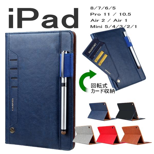 カード収納が回転できる iPad ケース会社でも自宅でも使いやすい多機能ちょっとしたプレゼントにもおすすめメール便送料無料タッチペンと保護フィルム付き \保護フィルムタッチペン付き ipad air4 ケース 回転 カード収納 ペン収納 安心 全方位保護 手帳型 ipad8 ipad7 第8世代 mini5 9.7 スタンド Seasonal Wrap入荷 10.9 スリープ 第6世代 往復送料無料 業務用 ipad6 mini4 air レザー 第7世代 pro10.5 pro11 第4世代 10.2