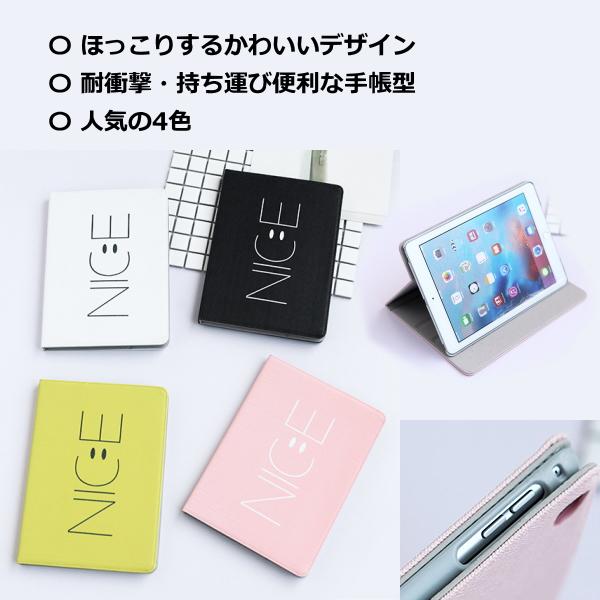 デザインも可愛く 使い勝手が良いipadケース メール便送料無料 保護フィルム タッチペン付きシンプルで程よい厚みのある安心のタブレットカバー 人気商品 ipad ケース スマイル 可愛い 手帳型 ipad8 ついに入荷 ipad7 10.2 mini4 6 1 pro11 第8世代 アイパッド mini5 第7世代 air air2 大放出セール pro10.5 第6世代 nice オートスリープ スタンド機能 smile 5 air3