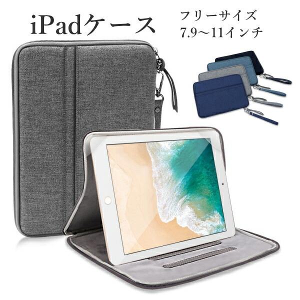 フリーサイズのipadポーチメール便送料無料タッチペン 保護フィルム付き タッチペン付き ipad ポーチ ケース 撥水 フリーサイズ ストラップ スタンド 国内在庫 角度調整 9.7 10.2 10.5 10.9 11 インチ 高級品 第8世代 8 ipad4 Air3 ipad922 Air1 ipad3 7 Air2 第6世代 air4 即日発送 らくちん収納 第7世代 ipad2 pro 5 6