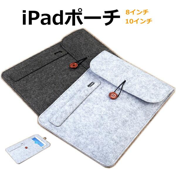 封筒式のipadポーチ ボタンで留めることができ持ち運びに便利ネコポス送料無料 ネコポス送料無料 ipad ポーチ 衝撃緩和 マジックテープ 10.2 10.5 9.7 7.9 在庫一掃売り切りセール インチ mini5 送料無料(一部地域を除く) mini4 mini3 ipad5 air1 mini air2 pro ipad2105 ipad8 ipad6 air3 air4 iPad 10.9 ipad7 11 mini2