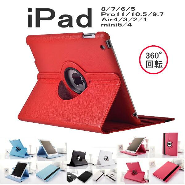 回転する手帳型iPadケース手触りのいいシンプルデザインメール便送料無料タッチペン 保護フィルム付き ipad ケース air4 第8世代 第7世代 第6世代 回転 手帳型 レザー 耐衝撃 360°ipad8 ipad7 10.2 ipad6 ipad5 オートスリープ 即日発送 高品質 プロ 春の新作 pro11 アイパッド おしゃれ air3 mini5 第4世代 タブレット pro10.5 air ipadmini4002 ミニ mini4 カバー