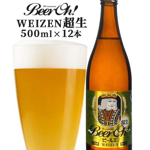大分地ビール Beer Oh! 超生 500ml×12本 セット くじゅう高原開発公社【ギフト可】【送料無料】【母の日ギフトクーポン】
