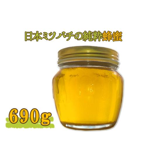【送料無料】日本蜜蜂の純粋蜂蜜 690g【味覚の秋フェアクーポン】