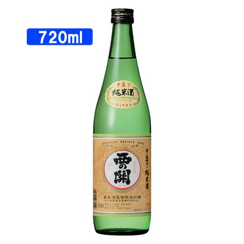 発売モデル 限定20%OFFクーポン 萱島酒造 超人気 専門店 西の関 15度 手造り純米酒 720ml