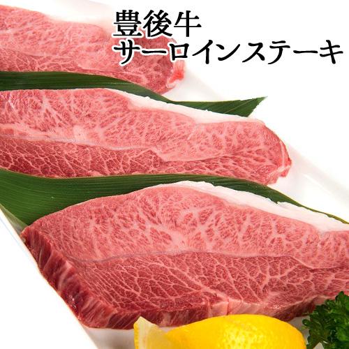 【送料無料】銀山亭 豊後牛サーロインステーキ 3枚(750g)【味覚の秋フェアクーポン】
