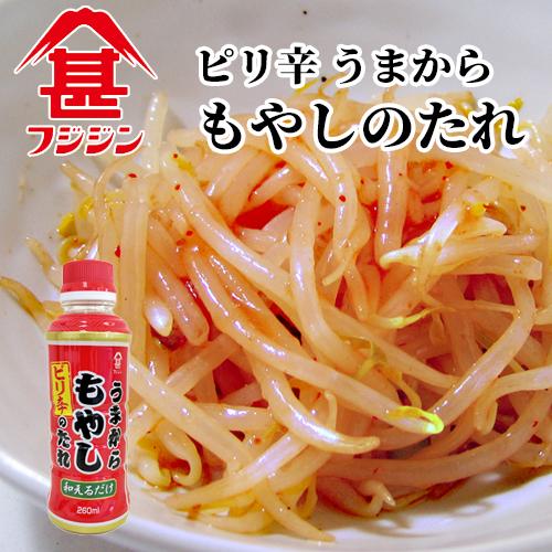 [限定20%OFFクーポン]富士甚醤油 フジジン うまからもやしのたれ 260ml