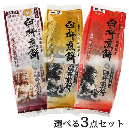 選べる3点セット 後藤製菓 臼杵煎餅 12枚入り【送料無料】