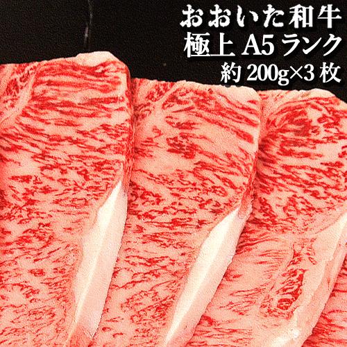 極上A5等級 ステーキ おおいた和牛 約200g×3枚 豊後牛【送料無料】【母の日ギフトクーポン】