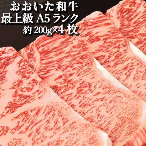 極上A5ランク ステーキ おおいた和牛 約200g×4枚 豊後牛【送料無料】