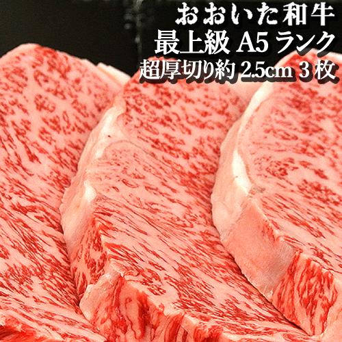 和牛日本一の大分県 A5等級 超厚切りサーロインステーキ 約2.5cm おおいた和牛 約300g 3枚セット 豊後牛【送料無料】【新生活応援ギフトクーポン】
