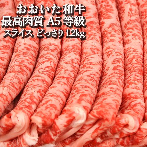 和牛日本一の大分県 A5等級 極上 スライス おおいた和牛 1.2kg 豊後牛【送料無料】