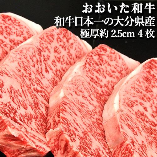 A5等級 超厚切りサーロインステーキ約2.5cm和牛日本一の大分県 おおいた和牛 約300g 4枚セット 豊後牛【送料無料】【母の日ギフトクーポン】