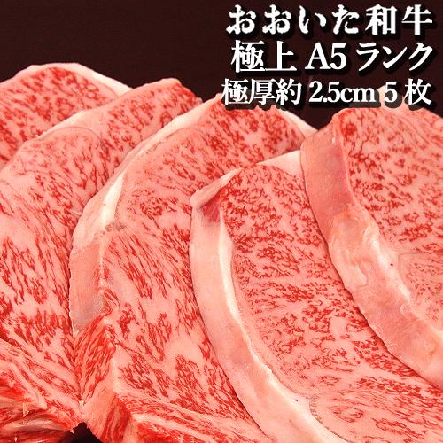 A5等級 超厚切りサーロインステーキ約2.5cm和牛日本一の大分県 おおいた和牛 約300g×5枚 豊後牛【送料無料】【新生活応援ギフトクーポン】