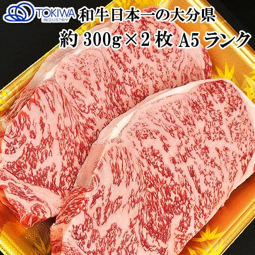 和牛日本一の大分県産黒毛和牛A5等級 約2.5cm超厚切りサーロインステーキ 300g×2枚 おおいた和牛【送料無料】豊後牛【母の日ギフトクーポン】