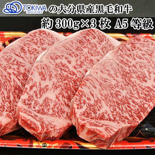 和牛日本一の大分県 A5等級 超厚切りサーロインステーキ 約2.5cm おおいた和牛 約300g 3枚セット 豊後牛【送料無料】【母の日ギフトクーポン】