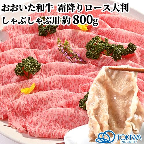 5%還元 和牛日本一の大分県 A5等級 大判ロース霜降りスライスしゃぶしゃぶ用800g おおいた和牛 トキハインダストリー豊後牛【送料無料】