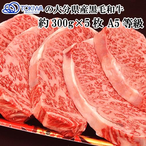 2.5cm超厚切りサーロインステーキA5等級 約300g×5枚 和牛日本一の大分県 おおいた和牛 トキハインダストリーの牛肉【送料無料】