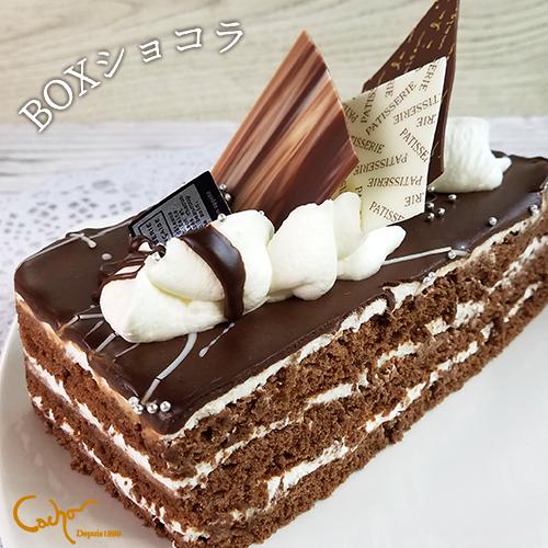 クーポン併用で40%OFF BOXショコラ チョコレートケーキ 新作 16cm 驚きの値段 旬菓工房カシウ BFクーポン 湯布院産牛乳の無添加純生クリーム 送料無料