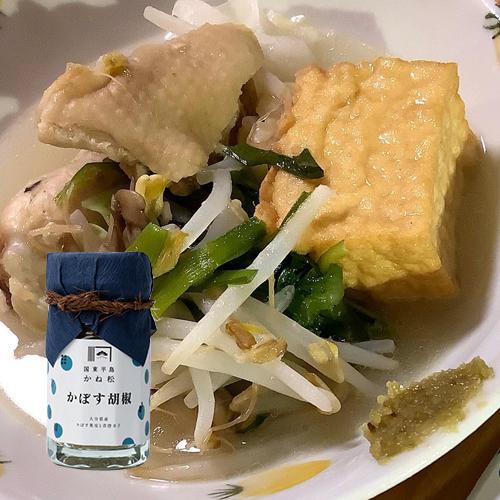 限定20%OFFクーポン 無添加 かぼす胡椒 国東半島かね松 新商品 新型 日本製 安永醸造 50g
