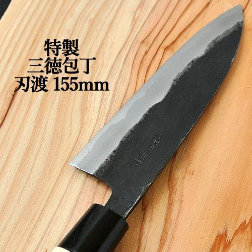 刀匠が丹精込めて仕上げた 切れ味抜群 三徳包丁 刃渡155mm 特製 河野刃物 【送料込】