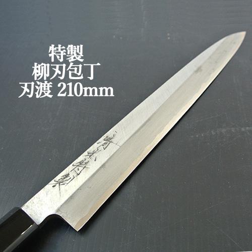 刀匠が丹精込めて仕上げた 切れ味抜群 柳刃包丁 刃渡210mm 特製 河野刃物 【送料込】