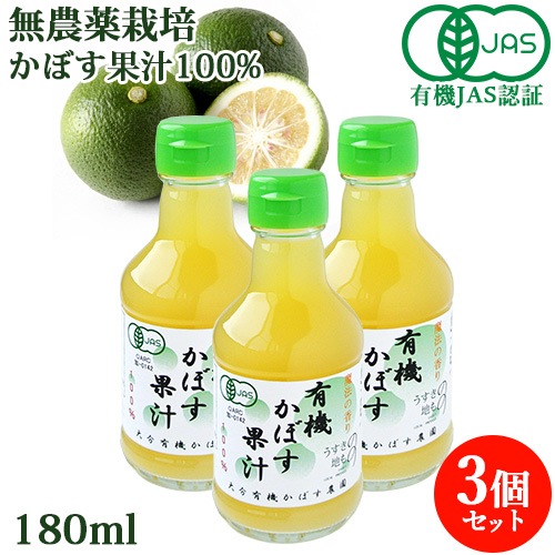 5%還元 有機JAS認証 有機栽培かぼす果汁100% 180ml×3本セット 大分有機かぼす農園【ホワイトデークーポン】