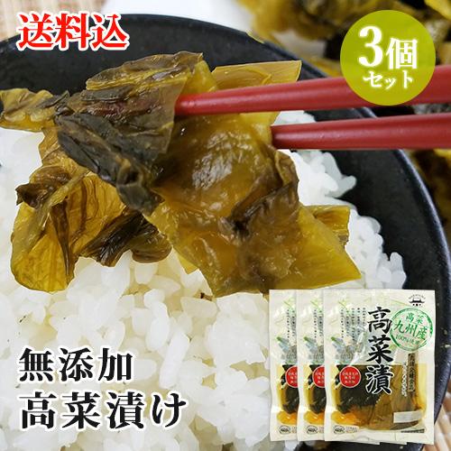 九州産高菜使用 無添加高菜漬 160g×3個セット HACCP認定 若山食品【送料無料】