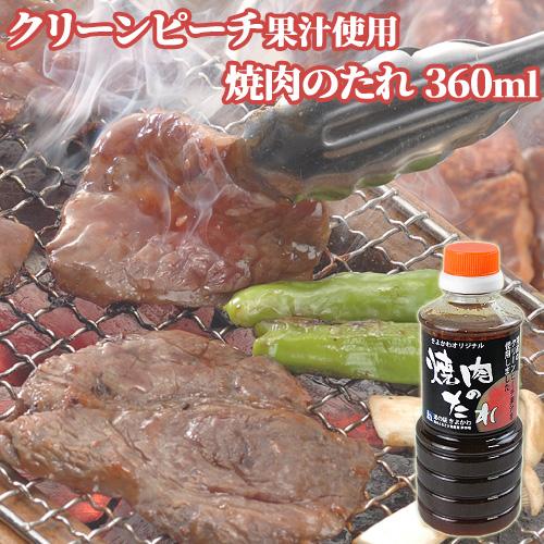 限定20%OFFクーポン 大特価 清川特産 クリーンピーチ果汁使用 再再販 道の駅きよかわBFクーポン 焼肉のたれ 360ml