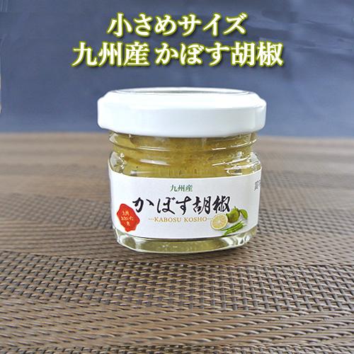 [限定20%OFFクーポン]九州産 かぼす胡椒 30g 湯布院おいしい堂