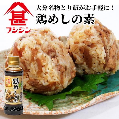 富士甚醤油 おすすめ特集 フジジン 鶏めしの素 260ml 無料サンプルOK