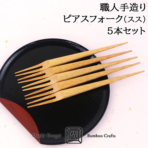 ファクトリーアウトレット 限定20%OFFクーポン 10%OFFセール 国産竹使用 職人手造り 竹製 ピアスフォーク スス 再再販 5本セット 14.5cm デザインフォーク 大内工芸 ピック ナチュラル 和菓子 日本製 シンプル 天然素材